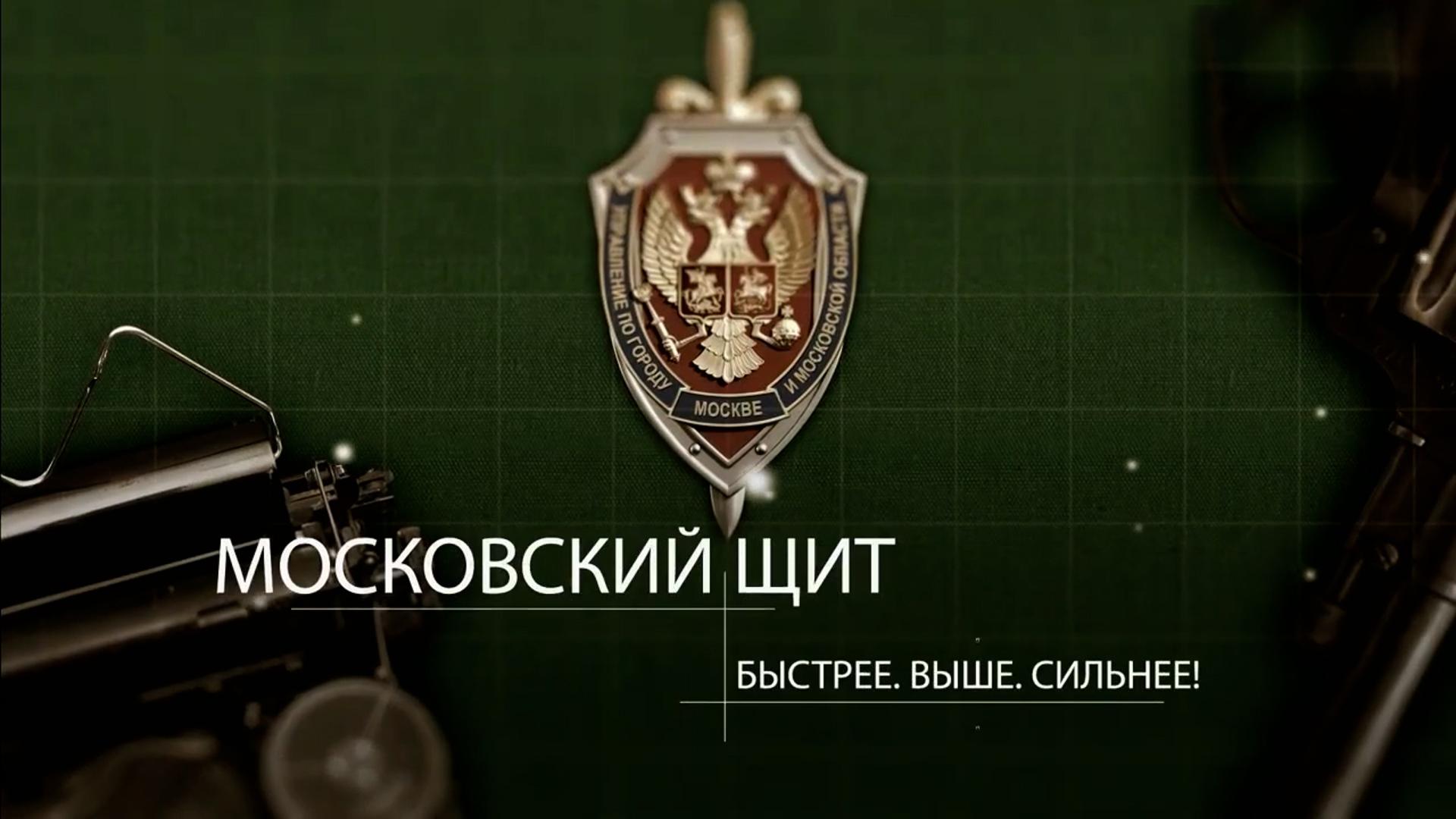 Московский щит. Быстрее. Выше. Сильнее