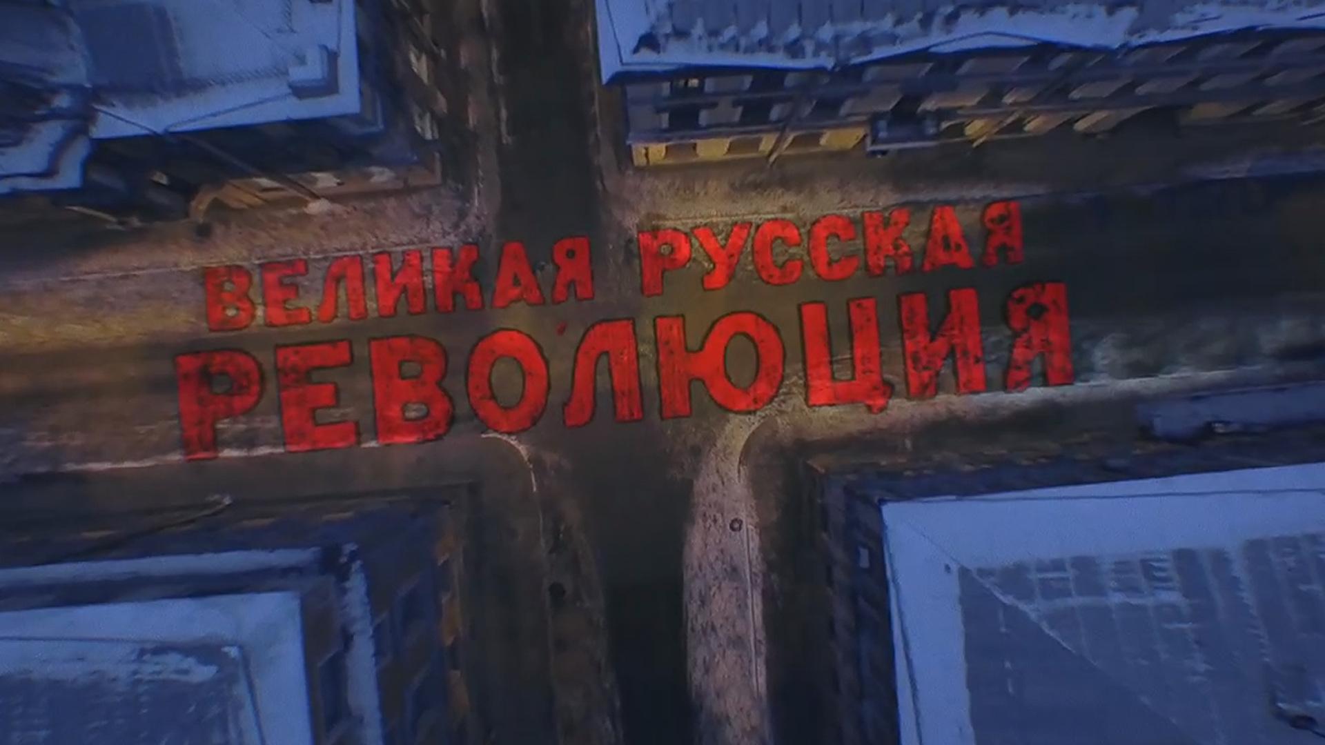 Великая русская революция