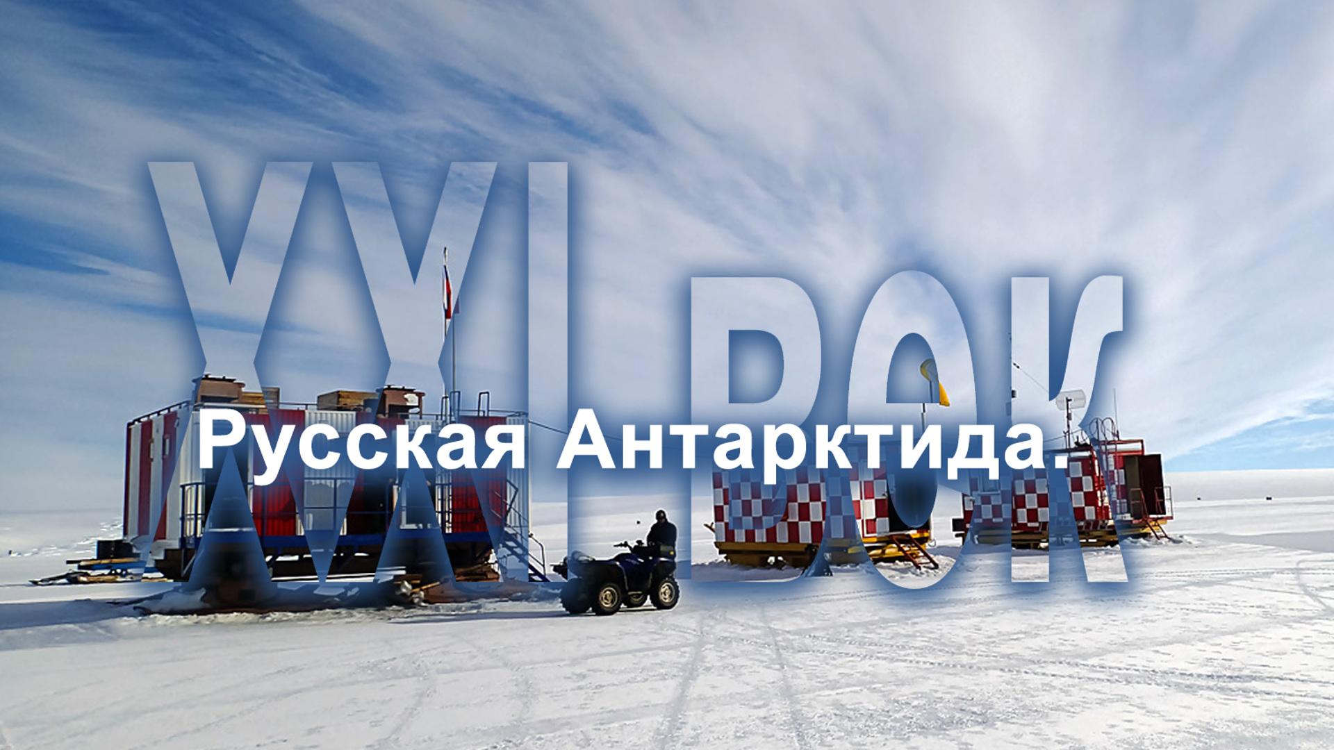 Русская Антарктида. XXI век