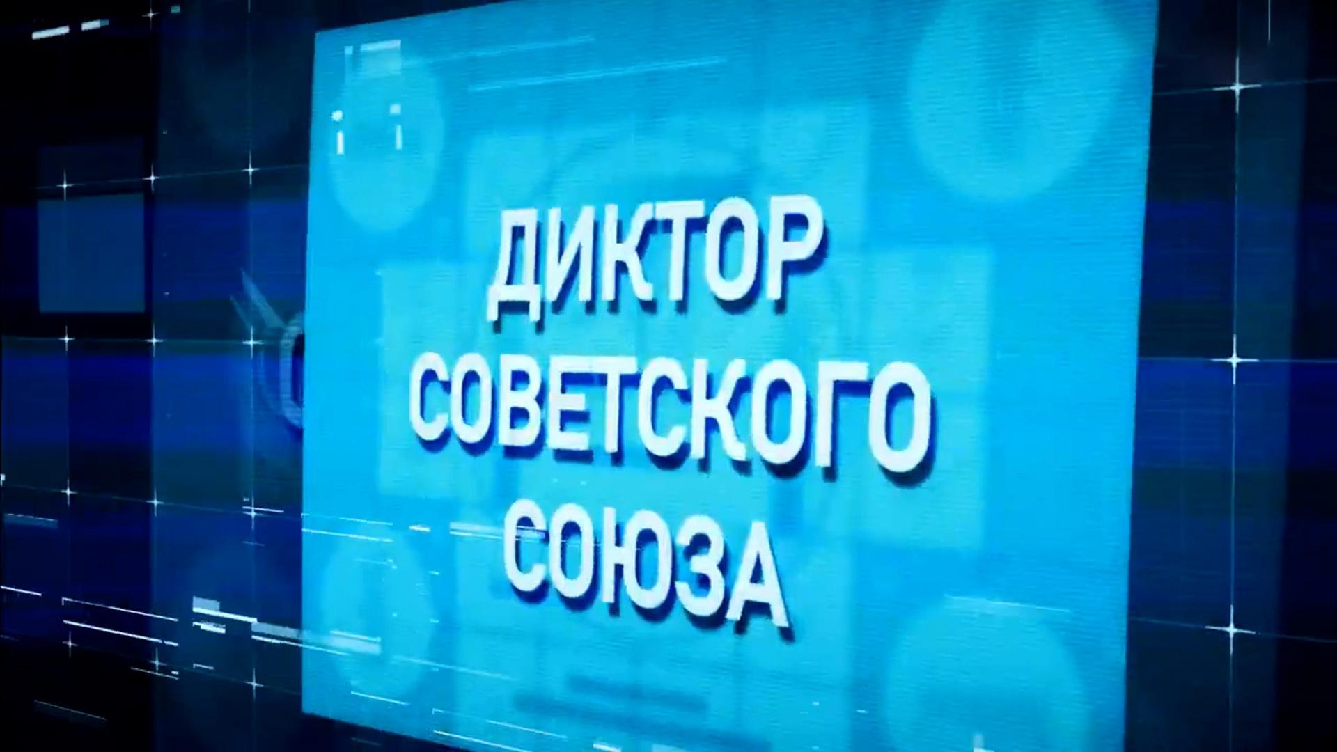 Диктор Советского Союза