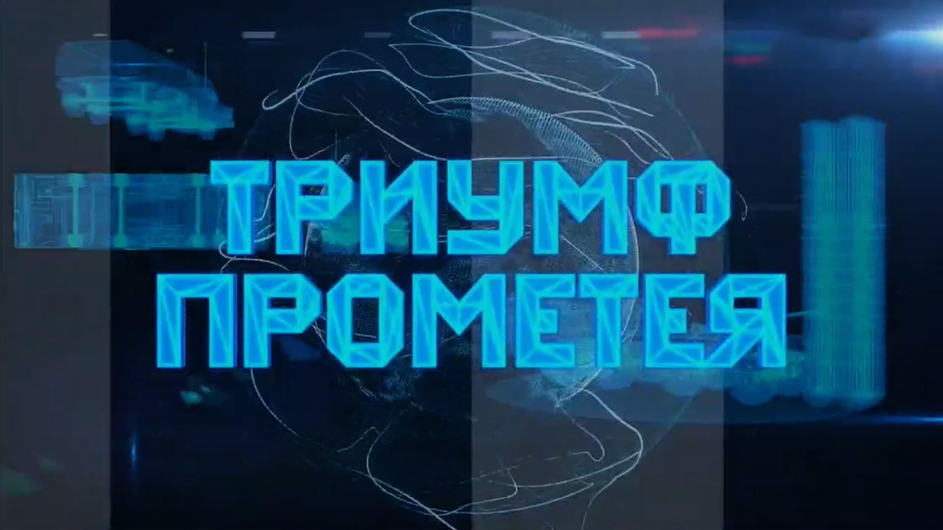 Триумф Прометея