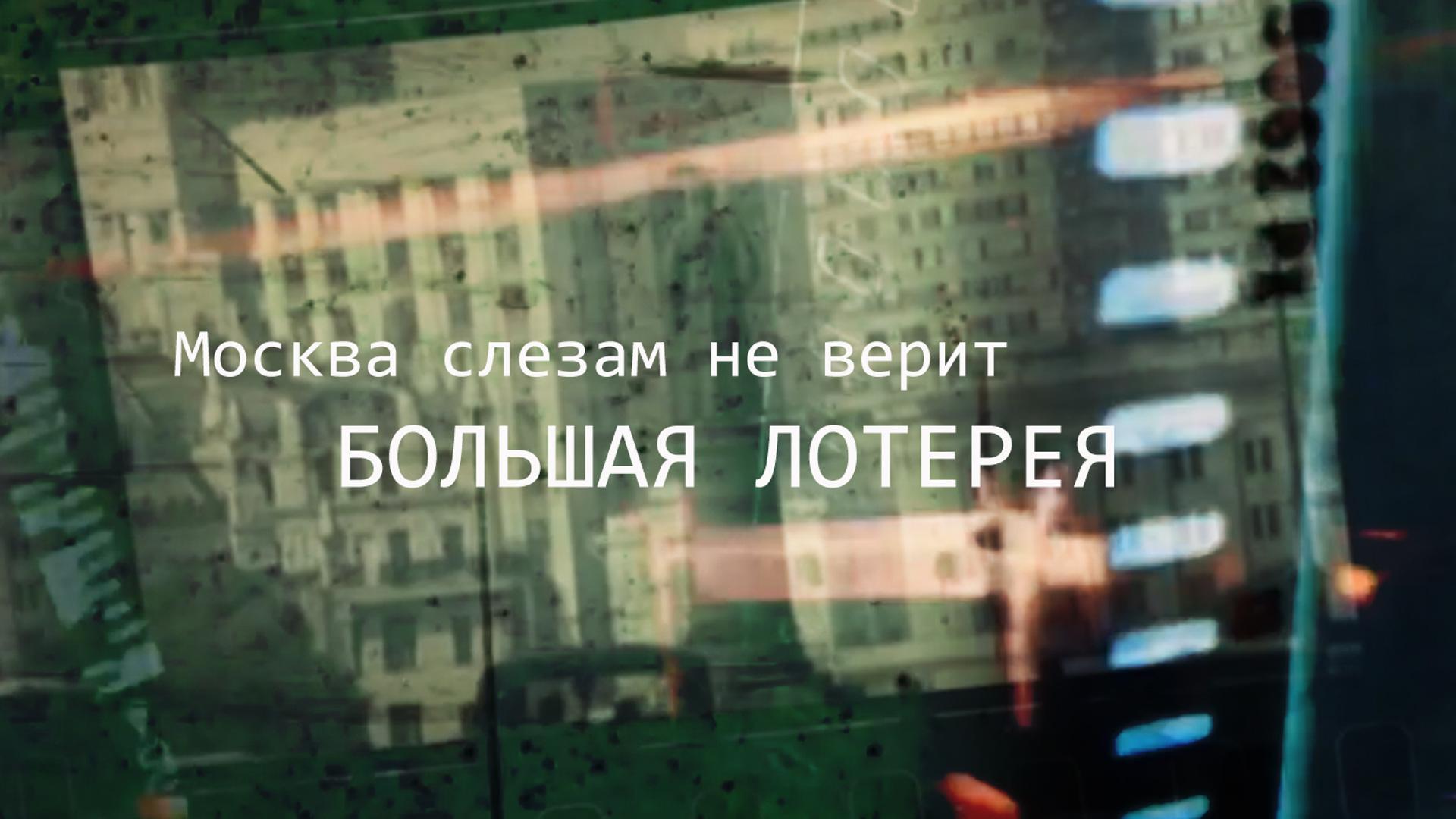 """""""Москва слезам не верит"""" – большая лотерея"""