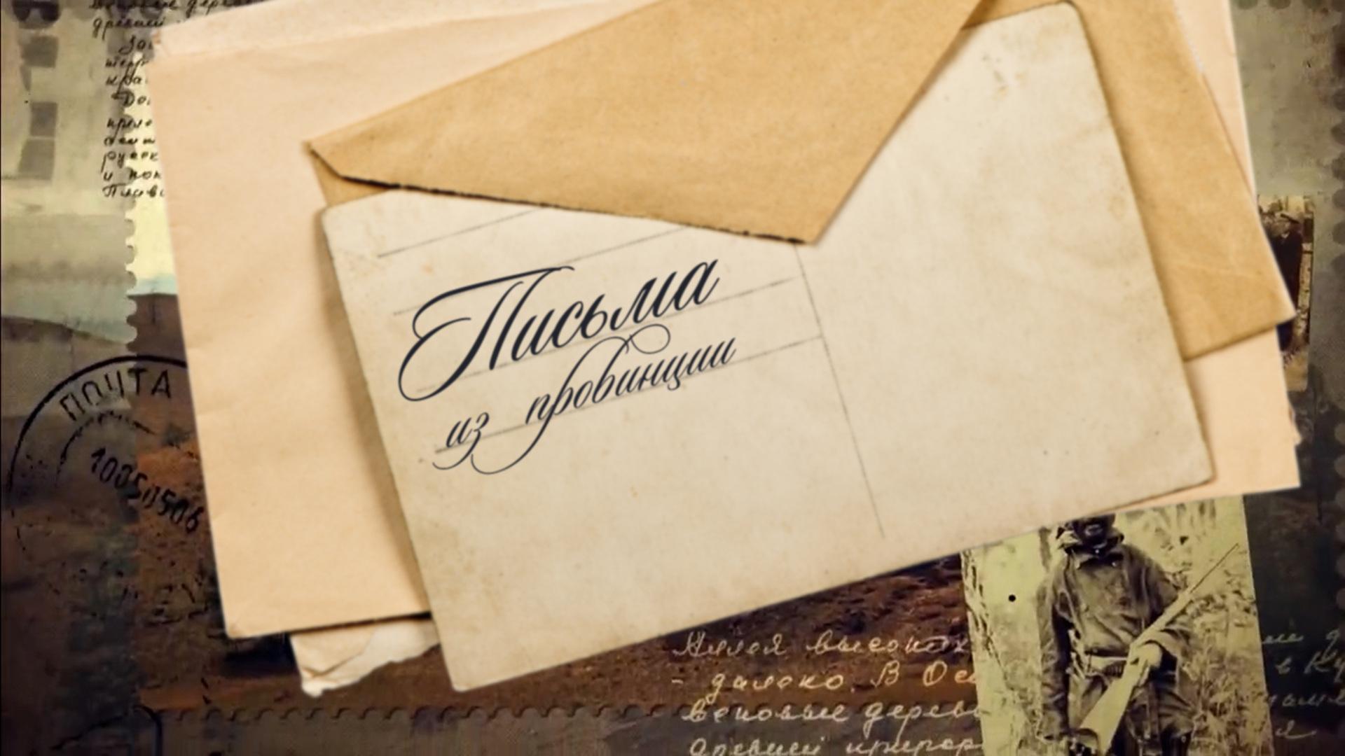 Письма из провинции