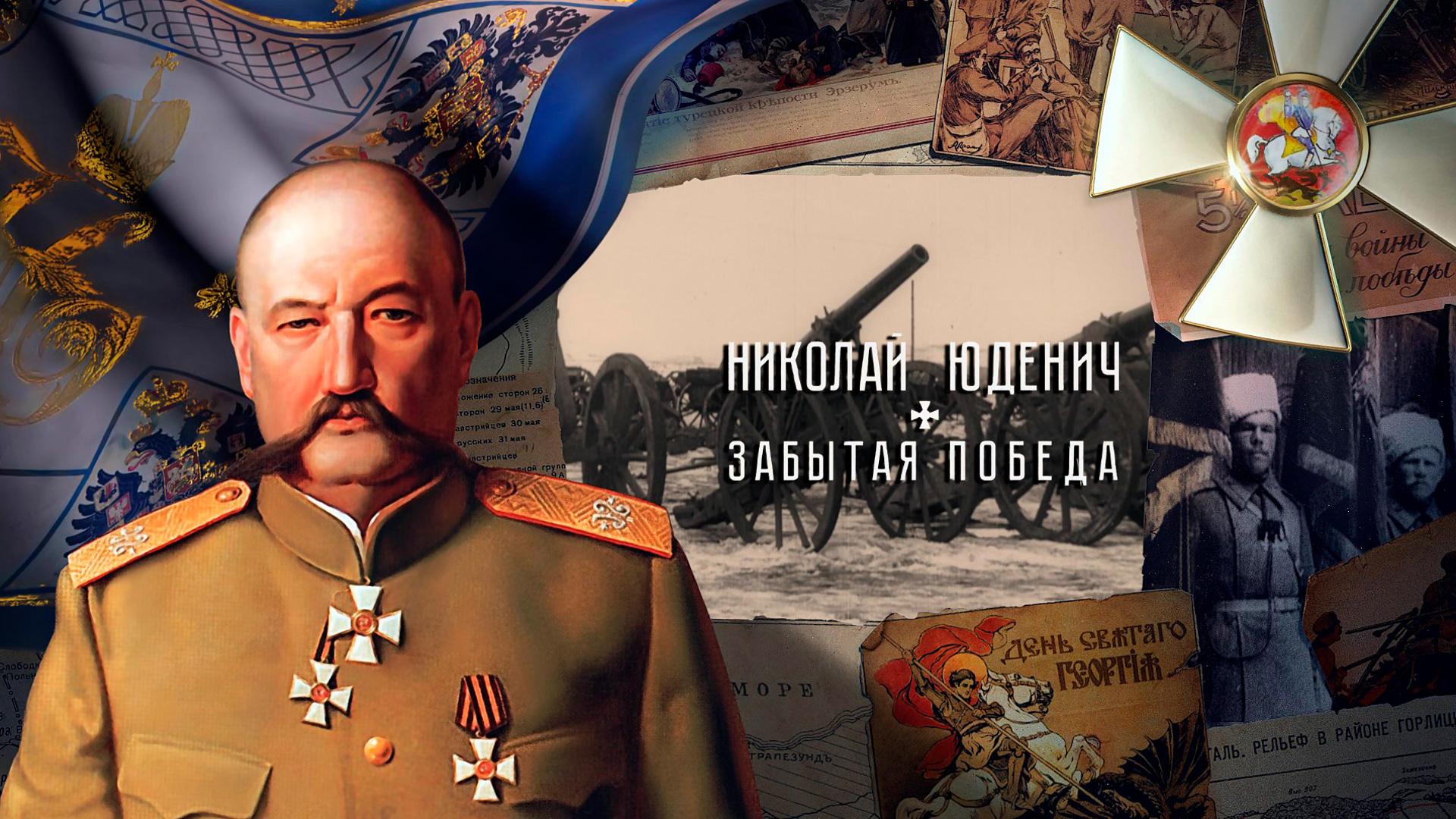 Николай Юденич. Забытая победа