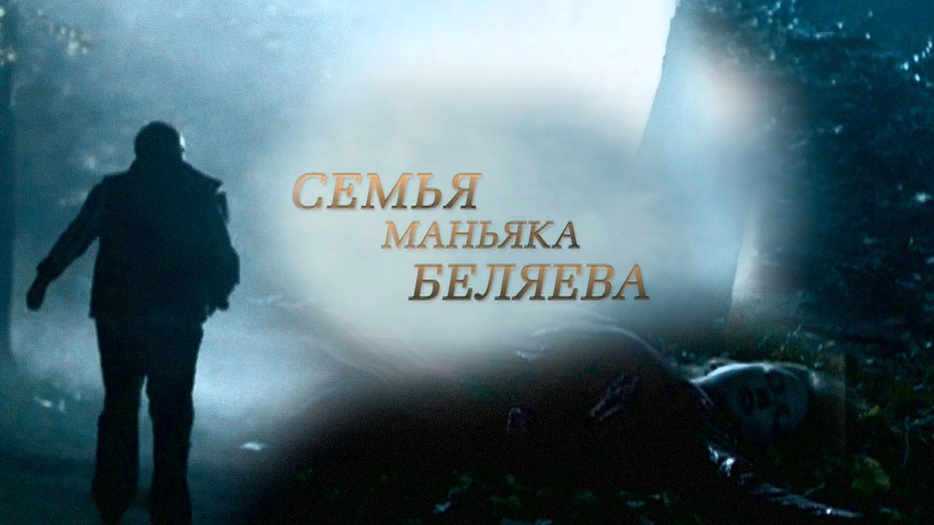 Семья маньяка Беляева