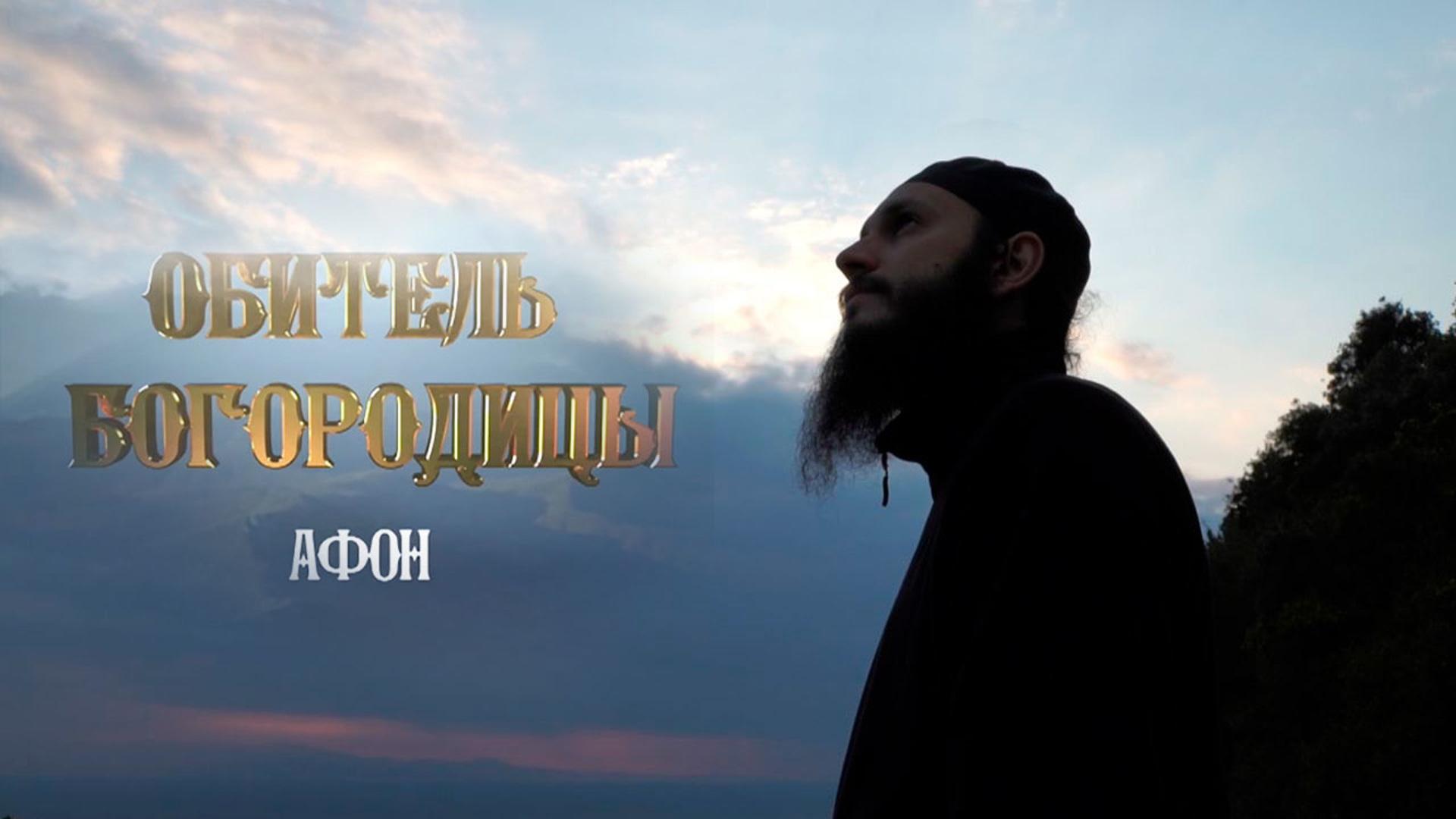 Афон. Обитель Богородицы