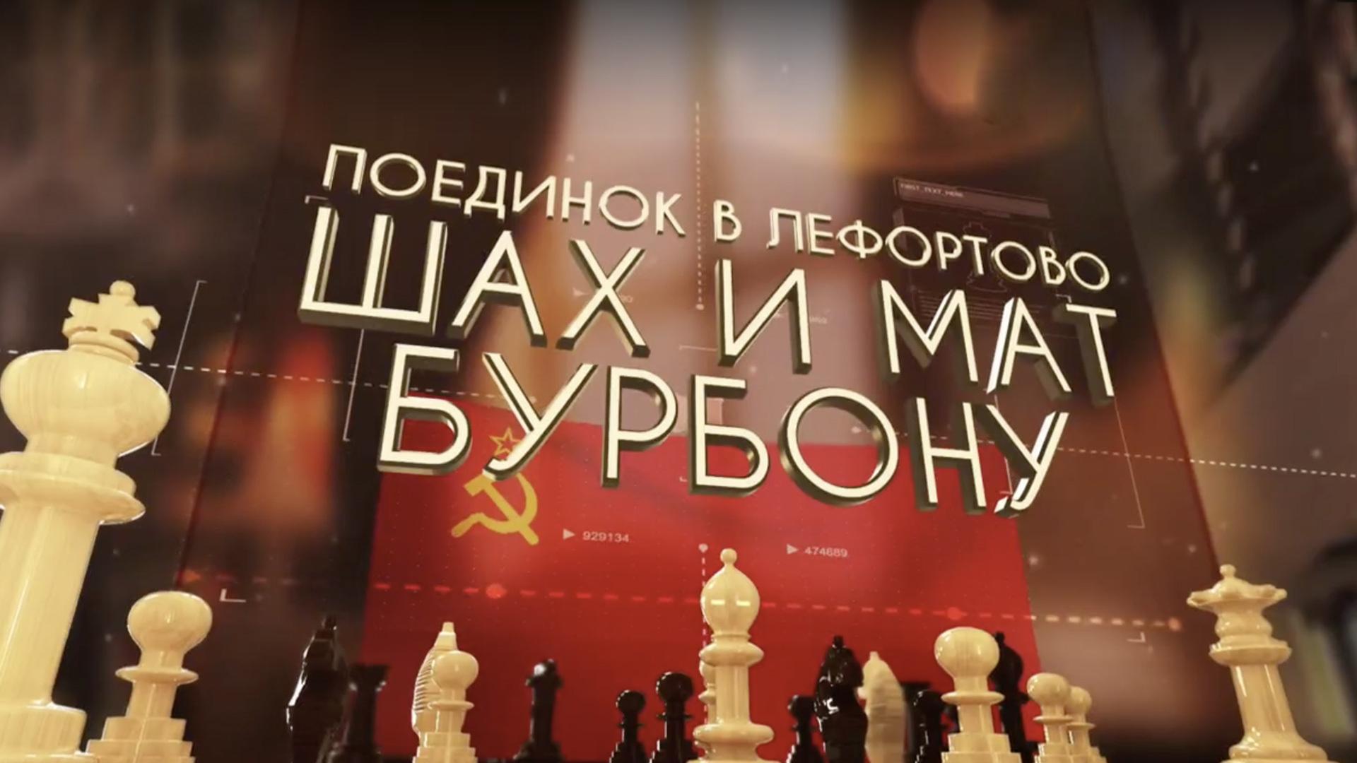 Поединок в Лефортово. Шах и мат Бурбону