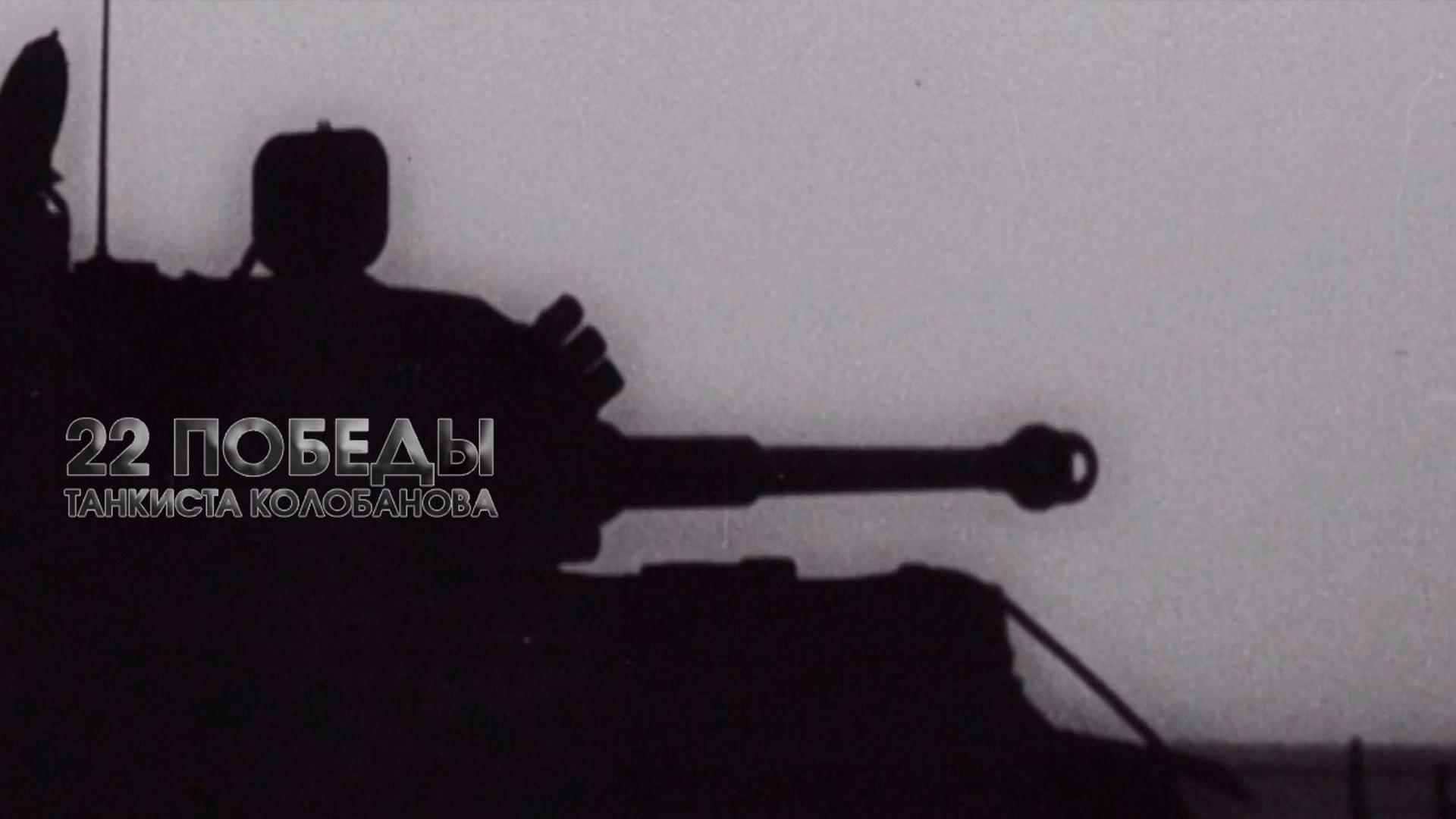 22 победы танкиста Колобанова