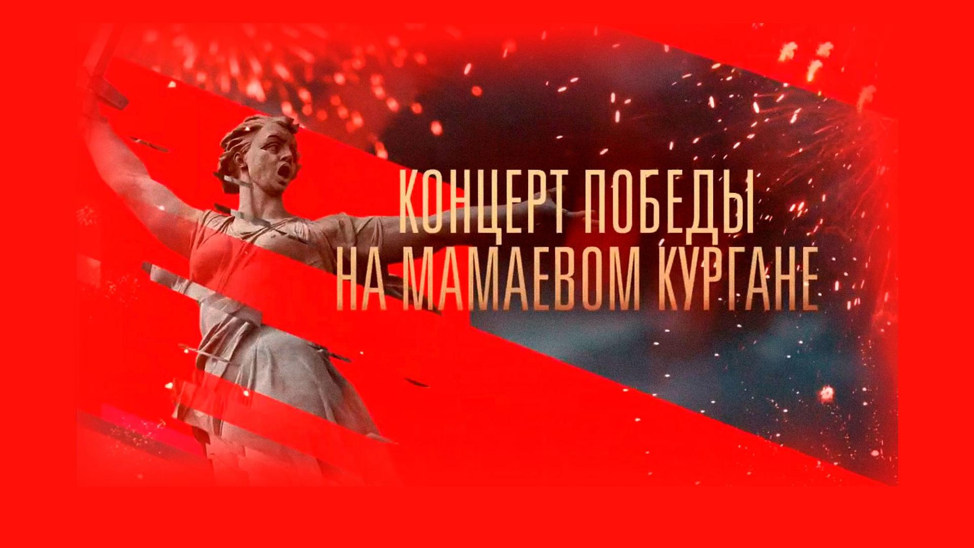 Концерт Победы на Мамаевом кургане