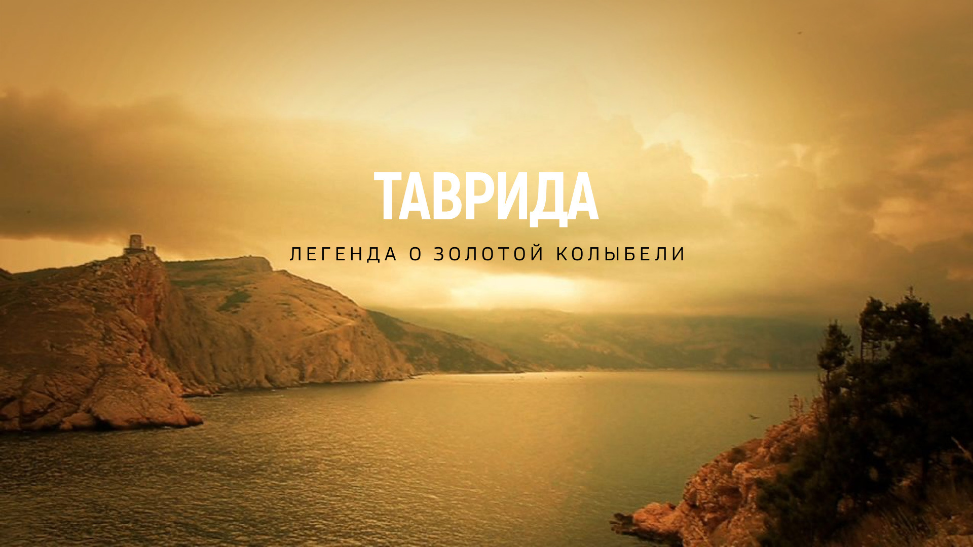 Таврида. Легенда о золотой колыбели