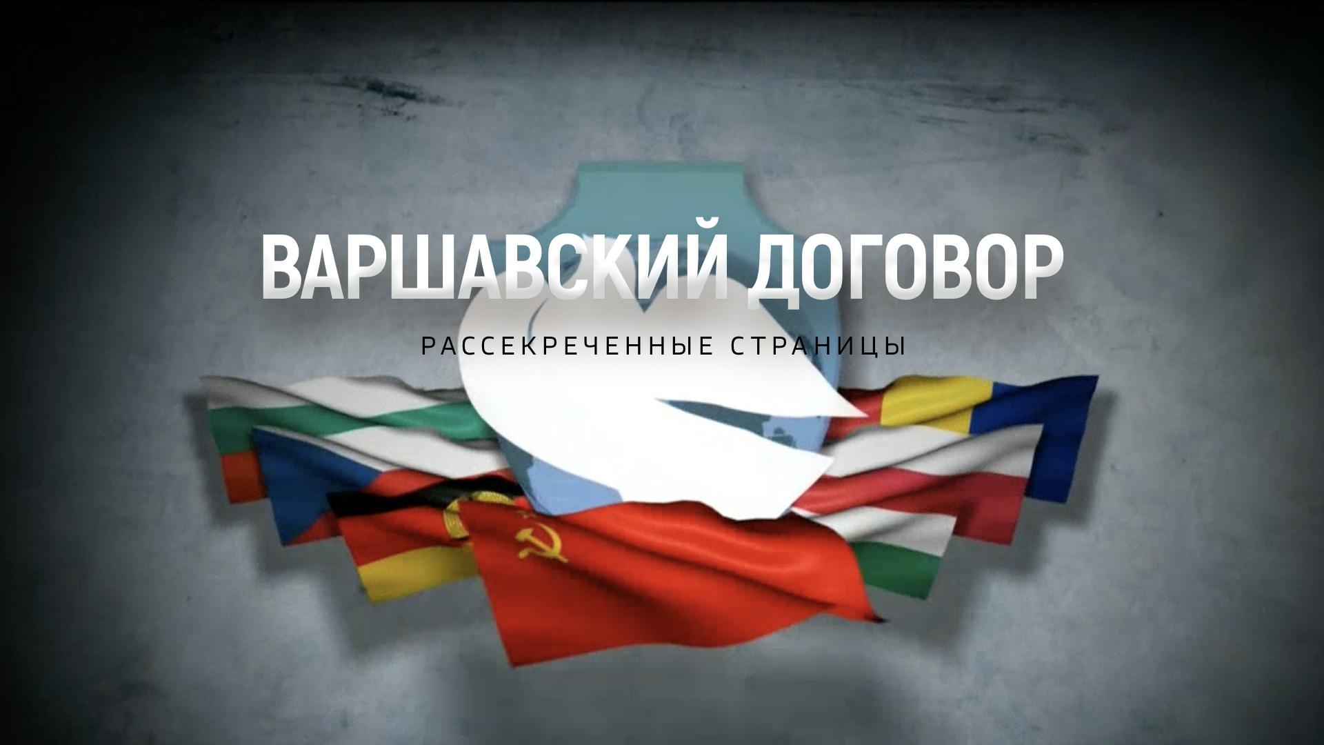 Варшавский договор. Рассекреченные страницы