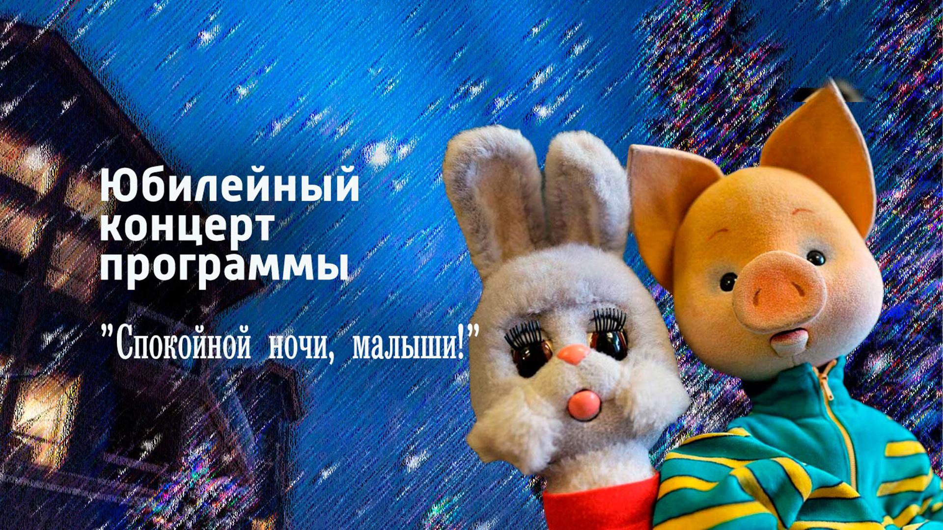 """Юбилейный концерт программы """"Спокойной ночи, малыши!"""""""