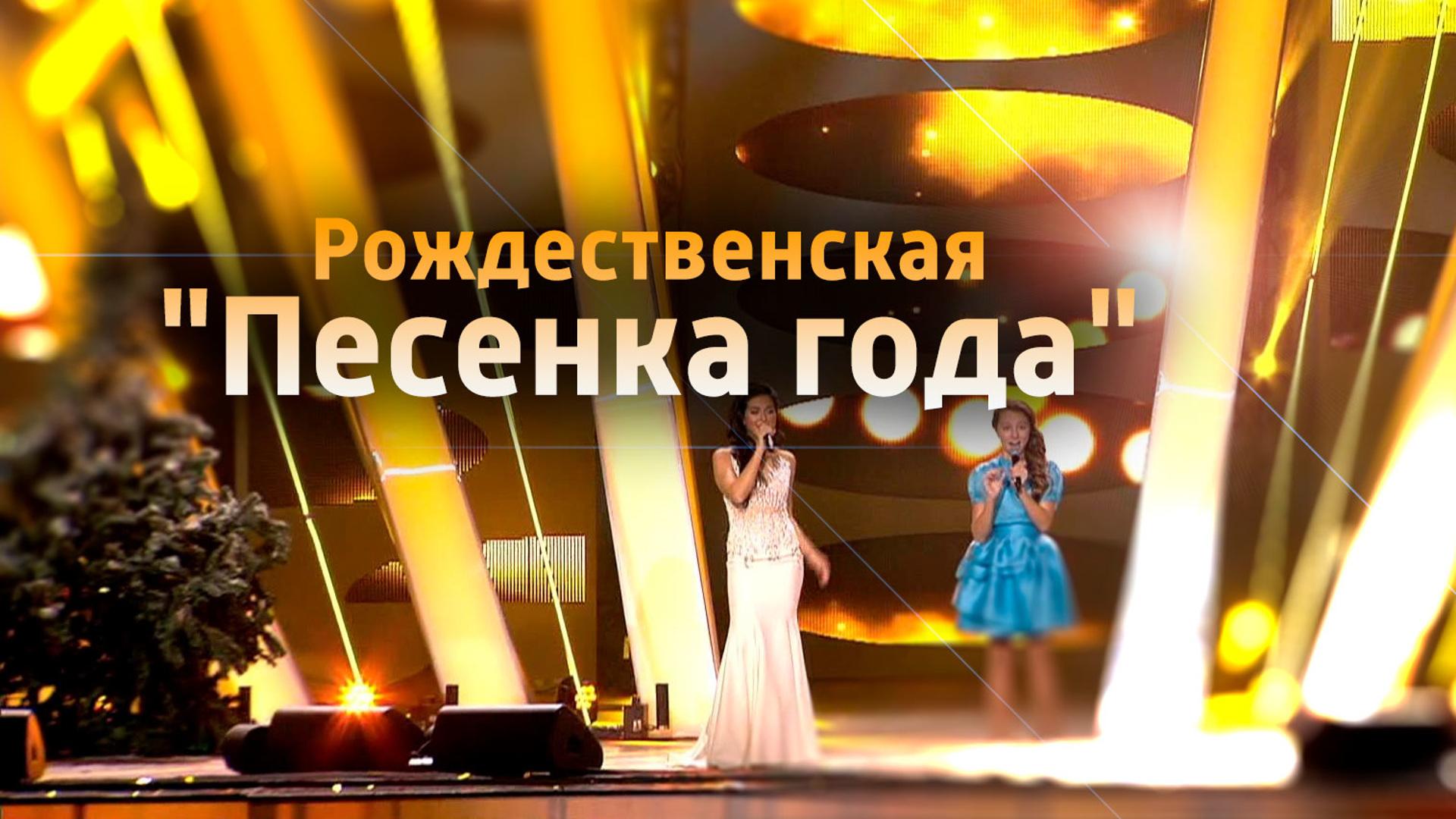 """Рождественская """"Песенка года"""""""