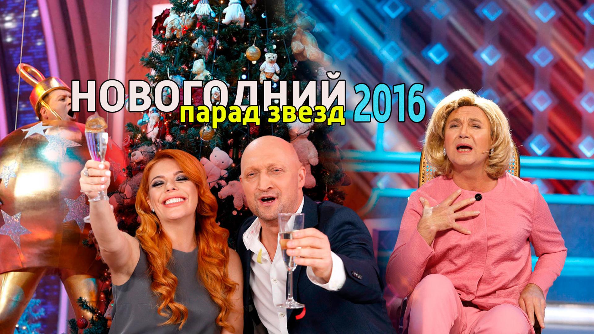 Новогодний парад звезд-2016