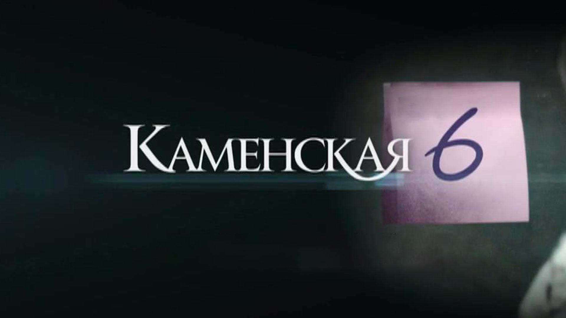 Каменская-6
