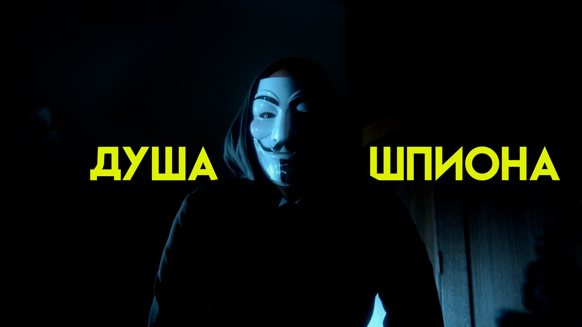Душа шпиона
