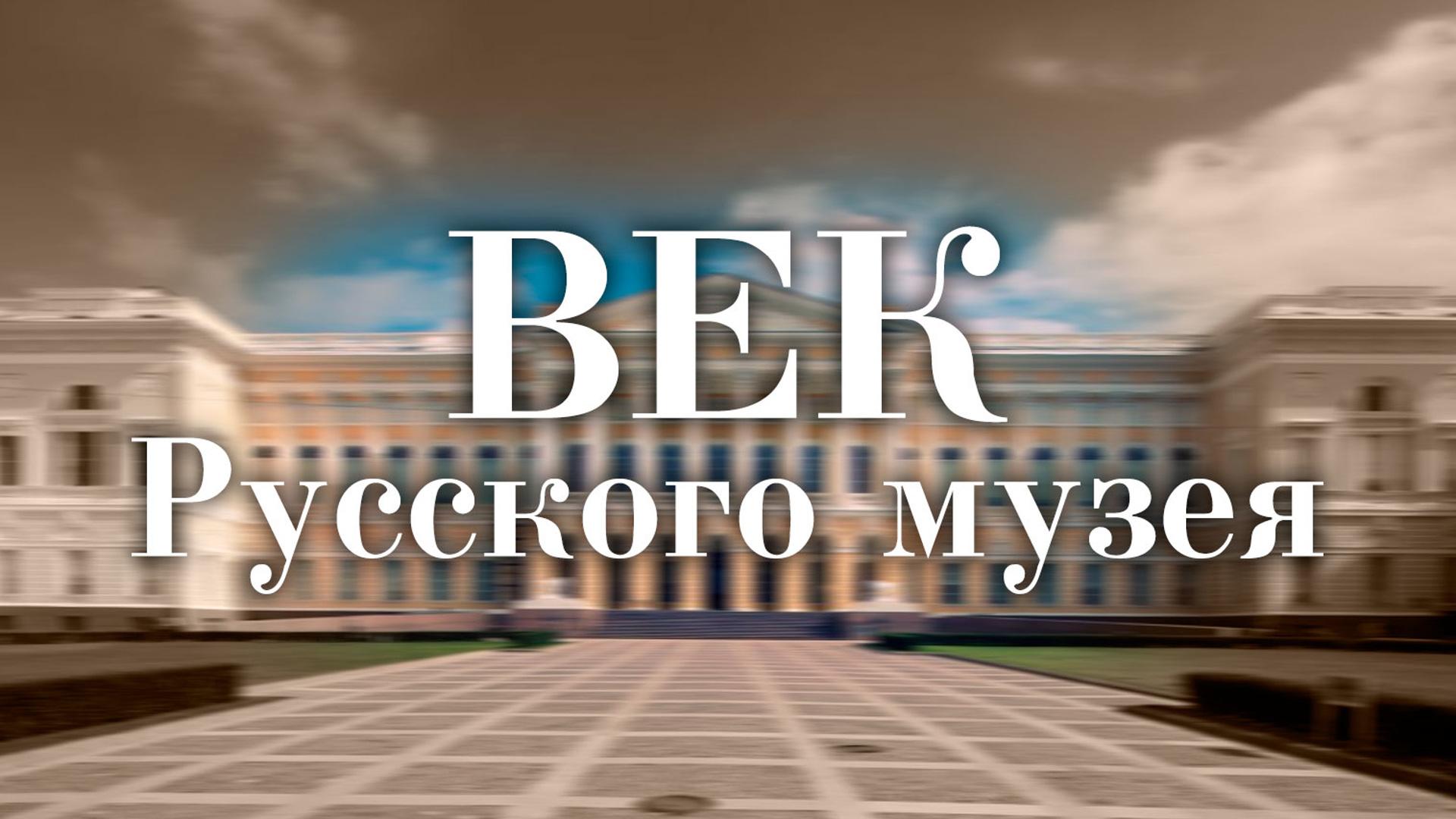 Век Русского музея