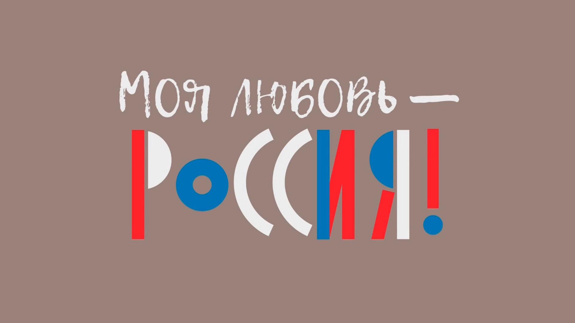 Моя любовь – Россия!