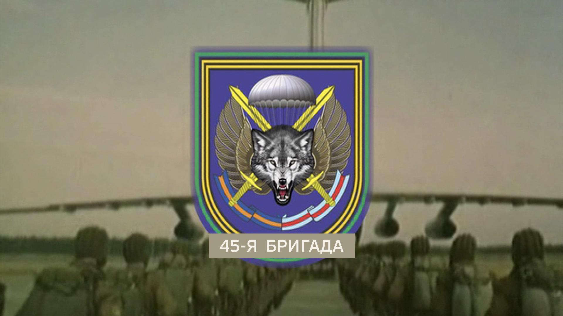 45-я бригада