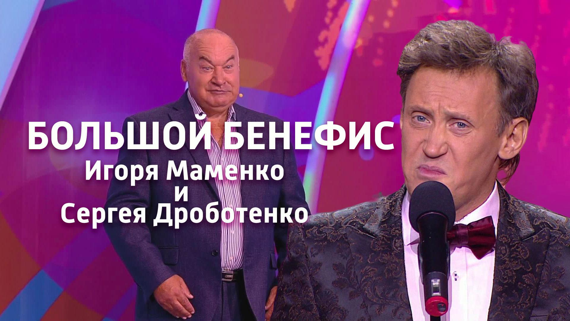 Большой бенефис Игоря Маменко и Сергея Дроботенко