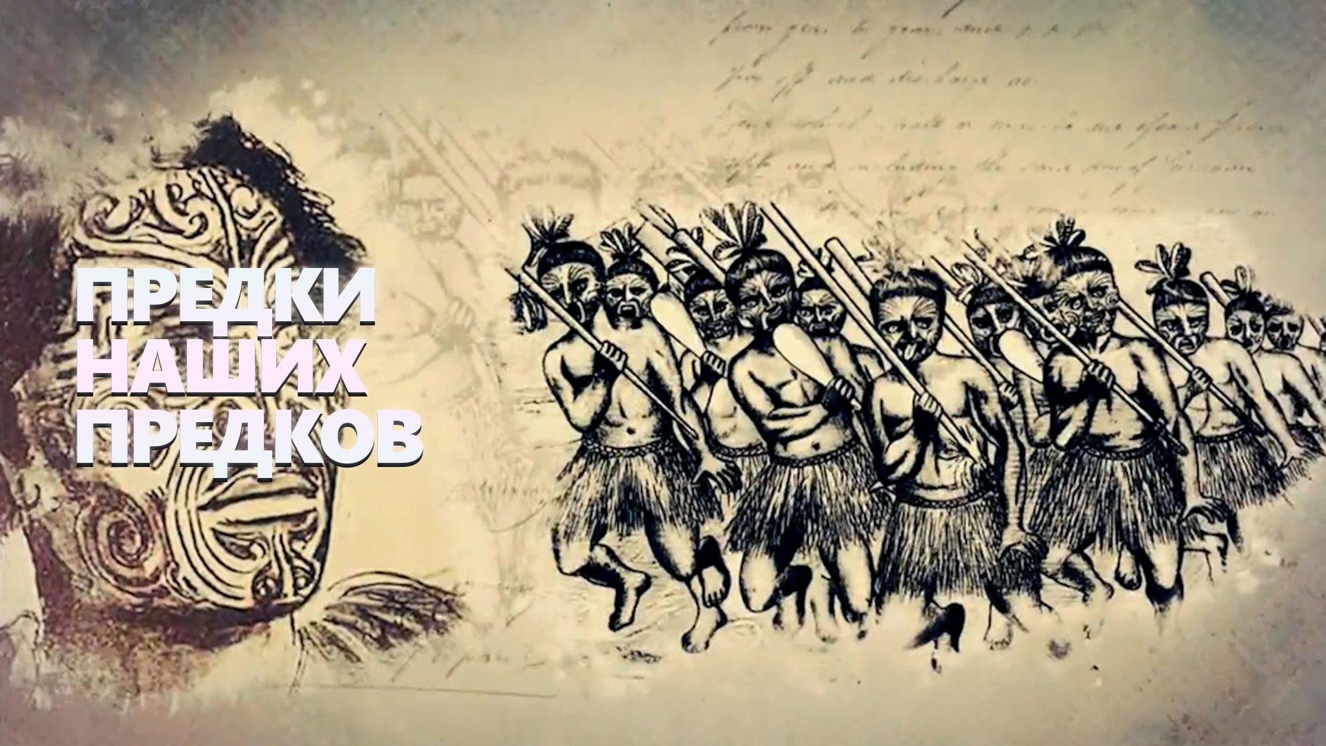 Предки наших предков