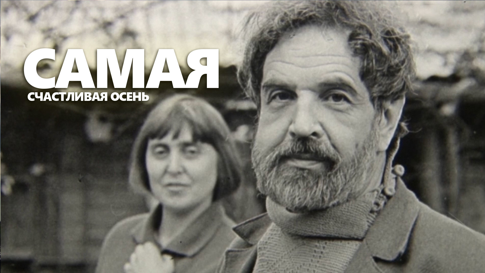Самая счастливая осень. Вадим и Юлия Сидур