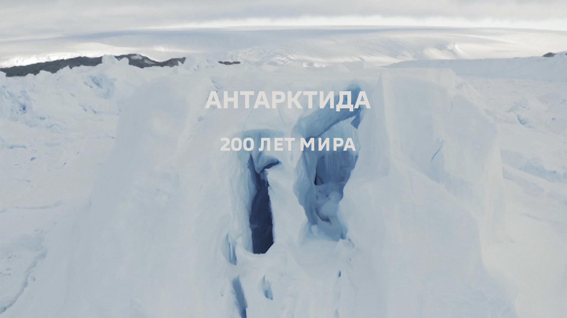 Антарктида. 200 лет мира
