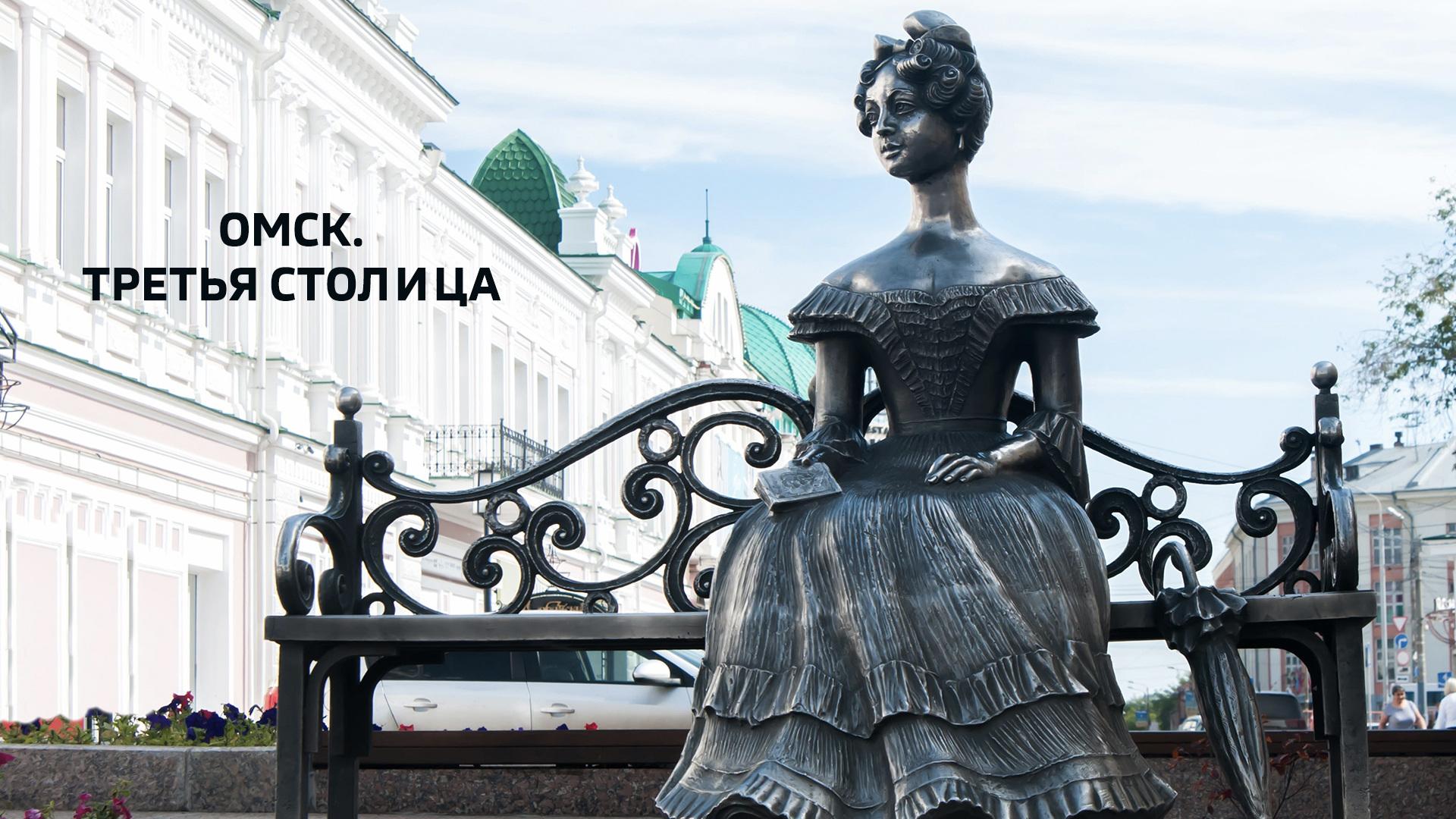 Омск. Третья столица