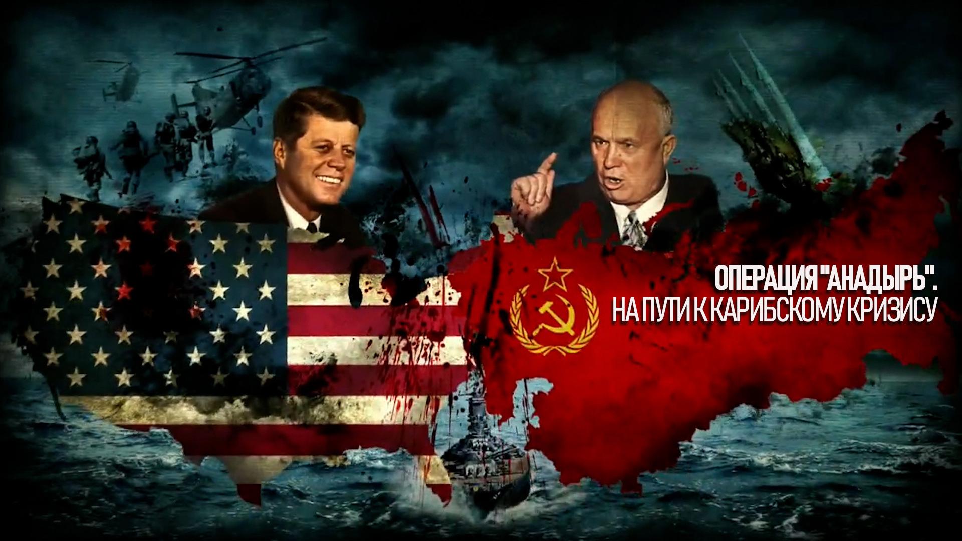 "Операция ""Анадырь"". На пути к Карибскому кризису"