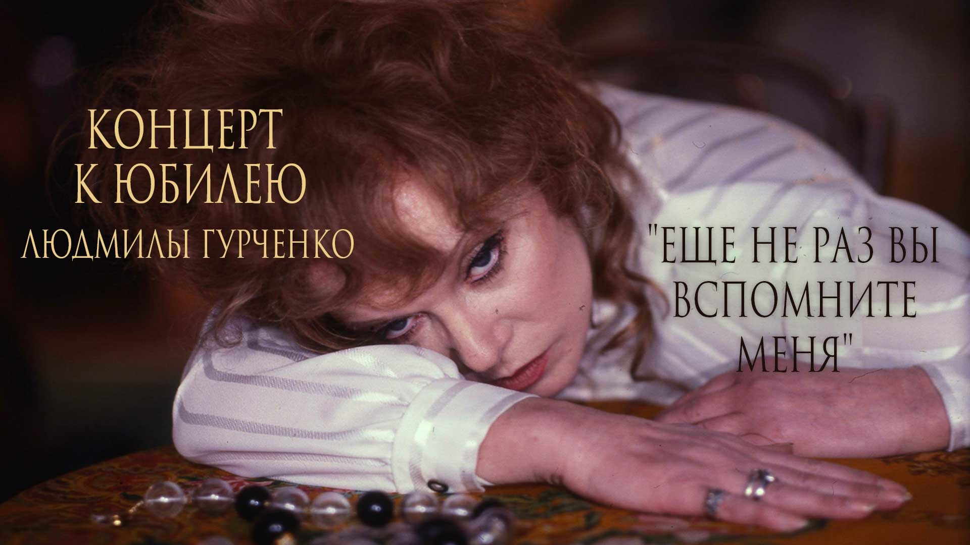 """Концерт к юбилею Людмилы Гурченко """"Еще не раз вы вспомните меня"""""""