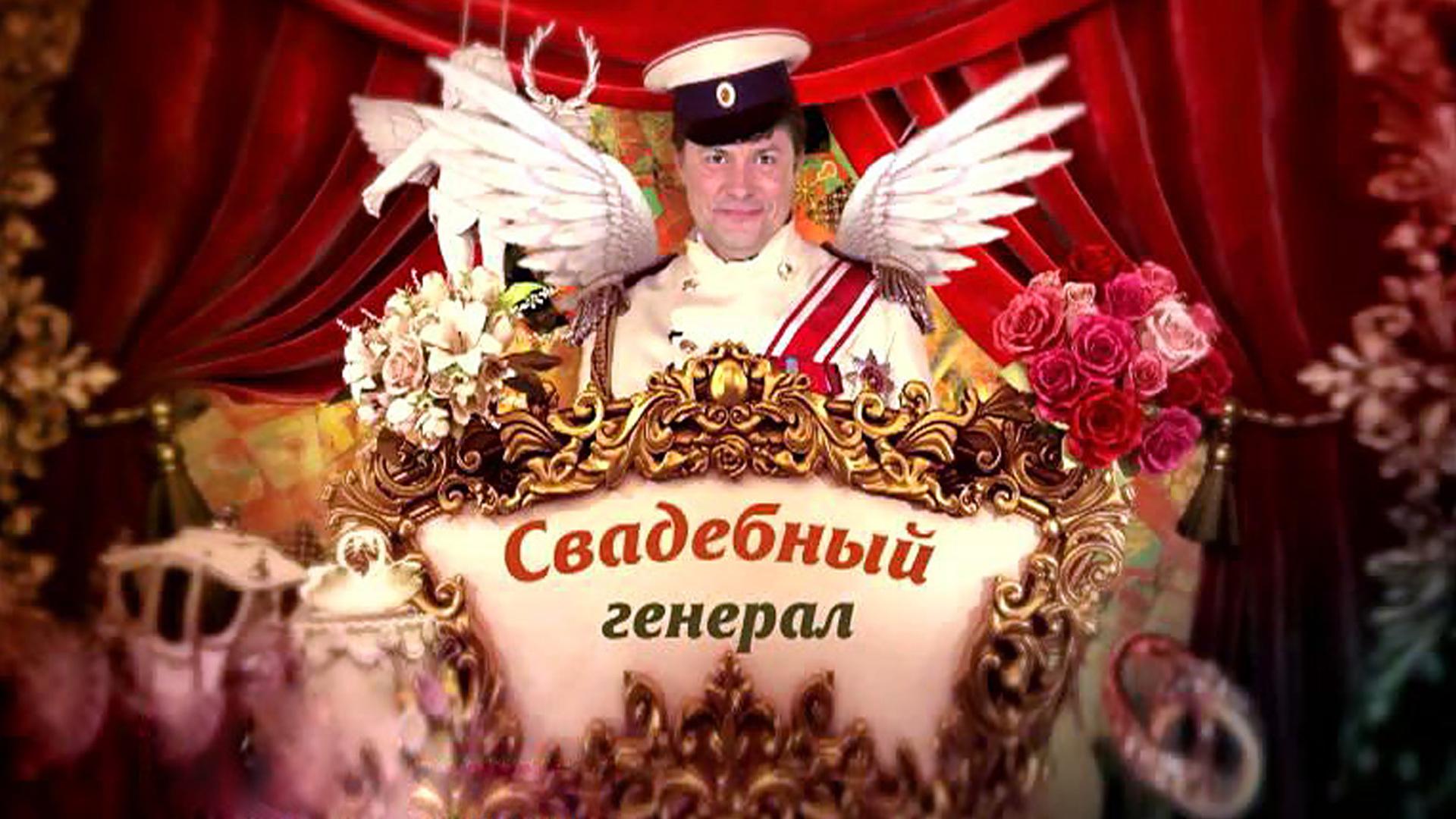 Свадебный генерал
