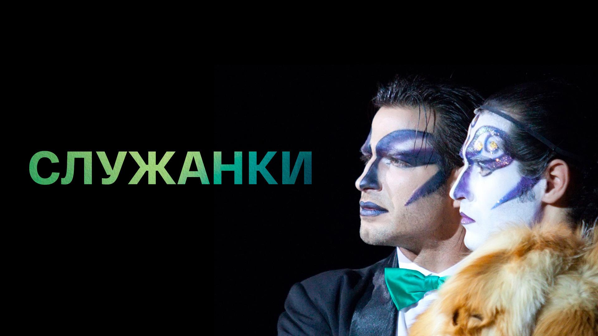 """""""Служанки"""". Спектакль театра Романа Виктюка"""