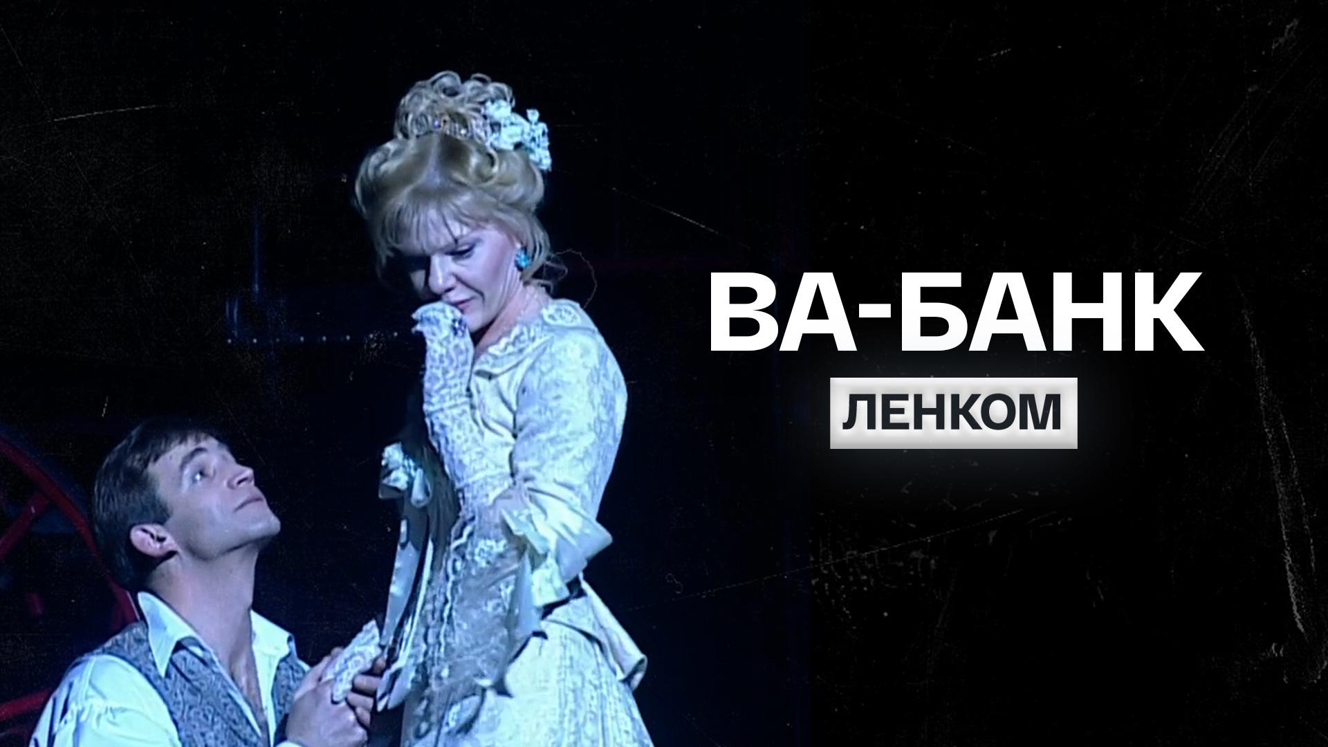 """""""Ва-банк"""" (спектакль театра """"Ленком"""")"""