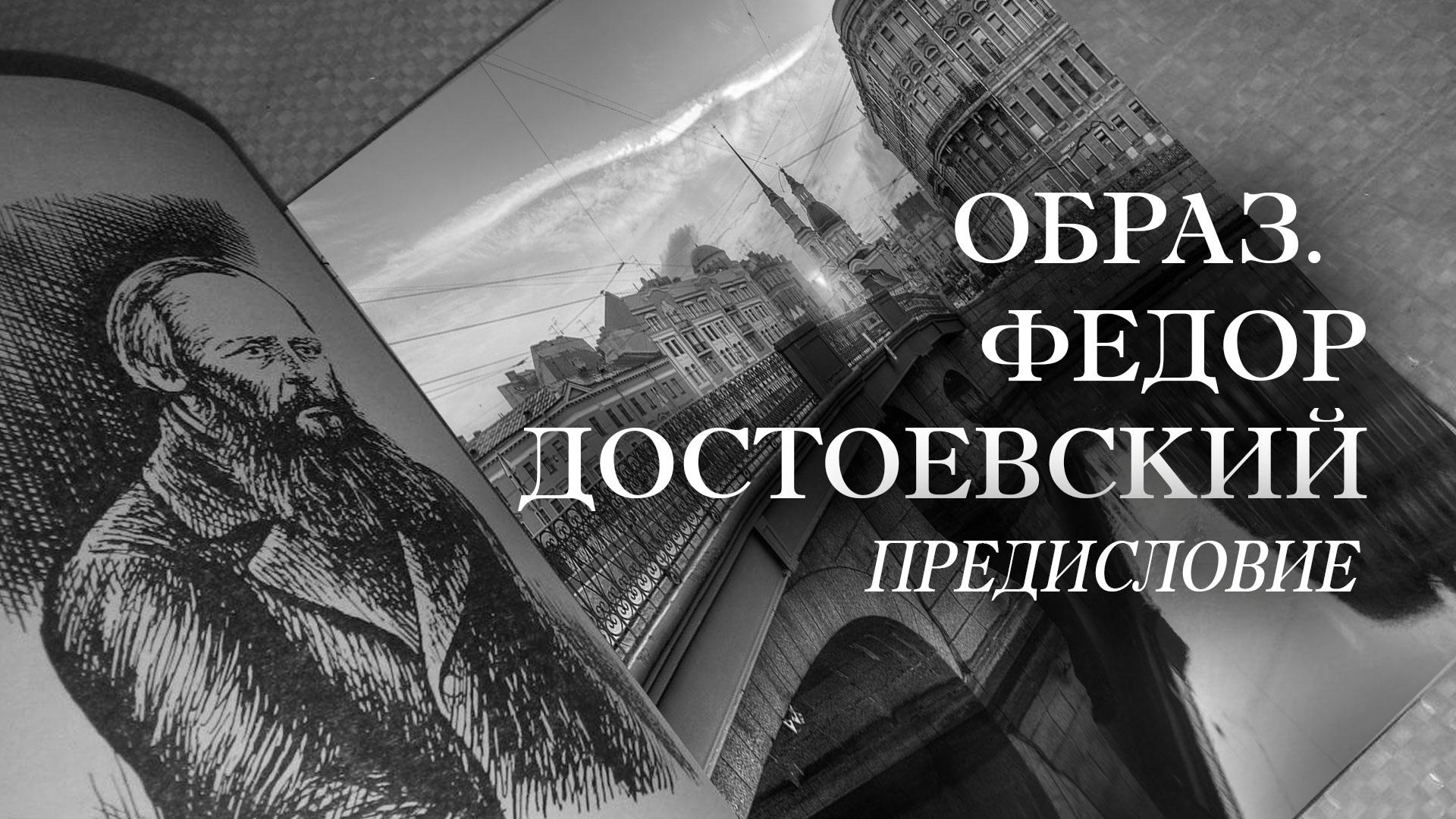 Образ. Федор Достоевский. Предисловие