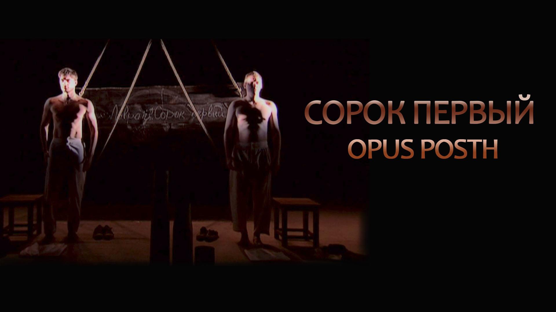 Сорок первый. Opus Posth