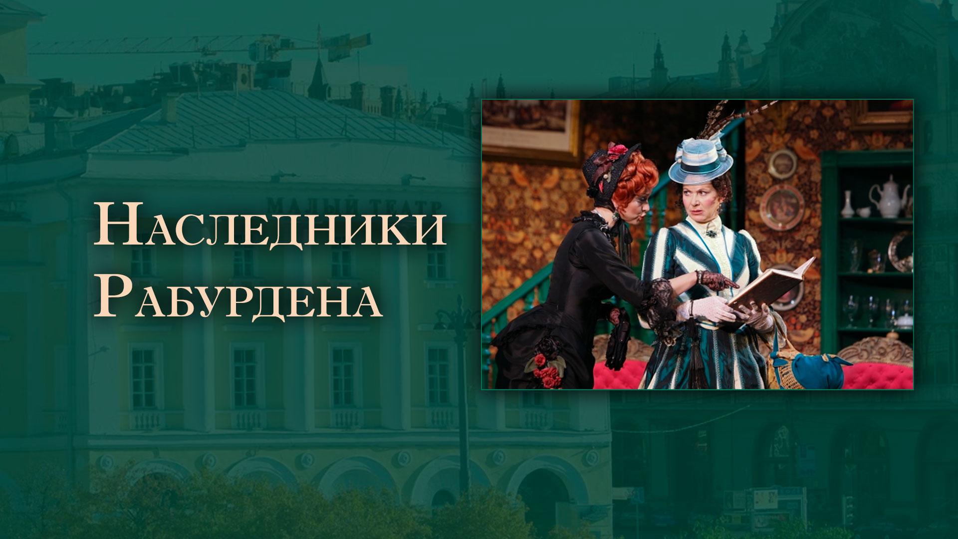 Наследники Рабурдена (спектакль Малого театра)