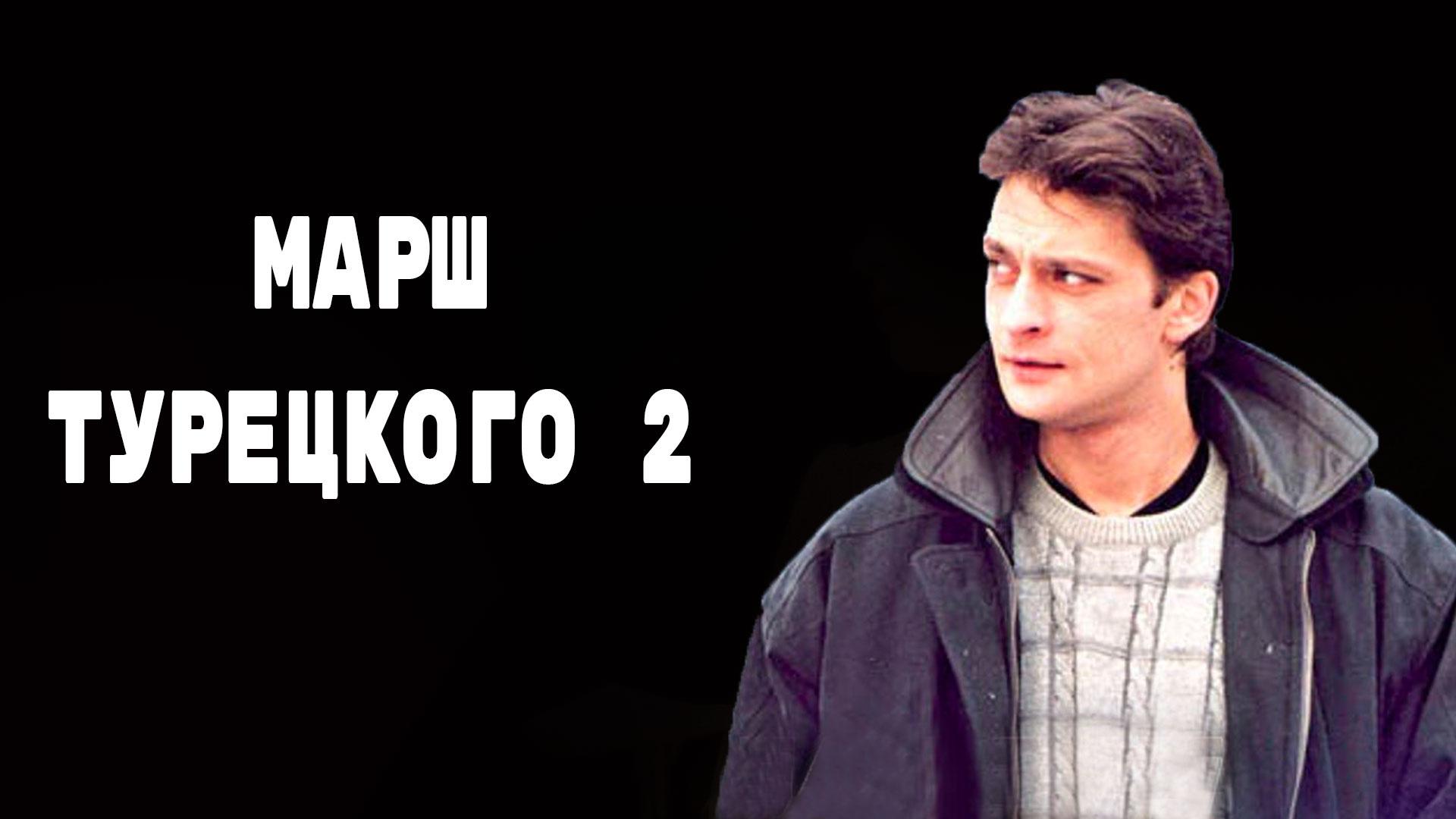 Марш Турецкого-2