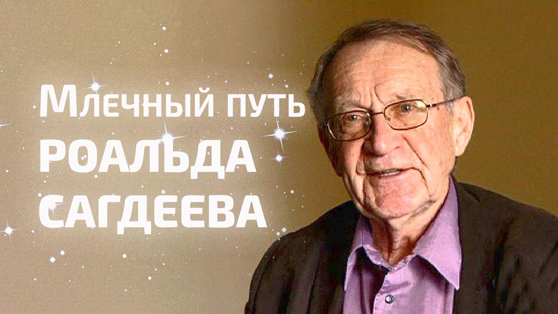Млечный путь Роальда Сагдеева
