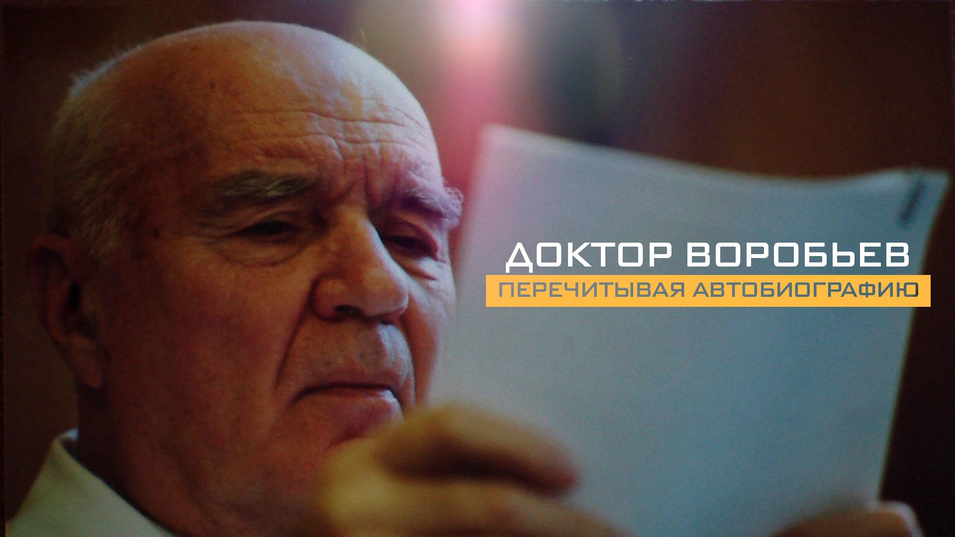 Доктор Воробьев. Перечитывая автобиографию