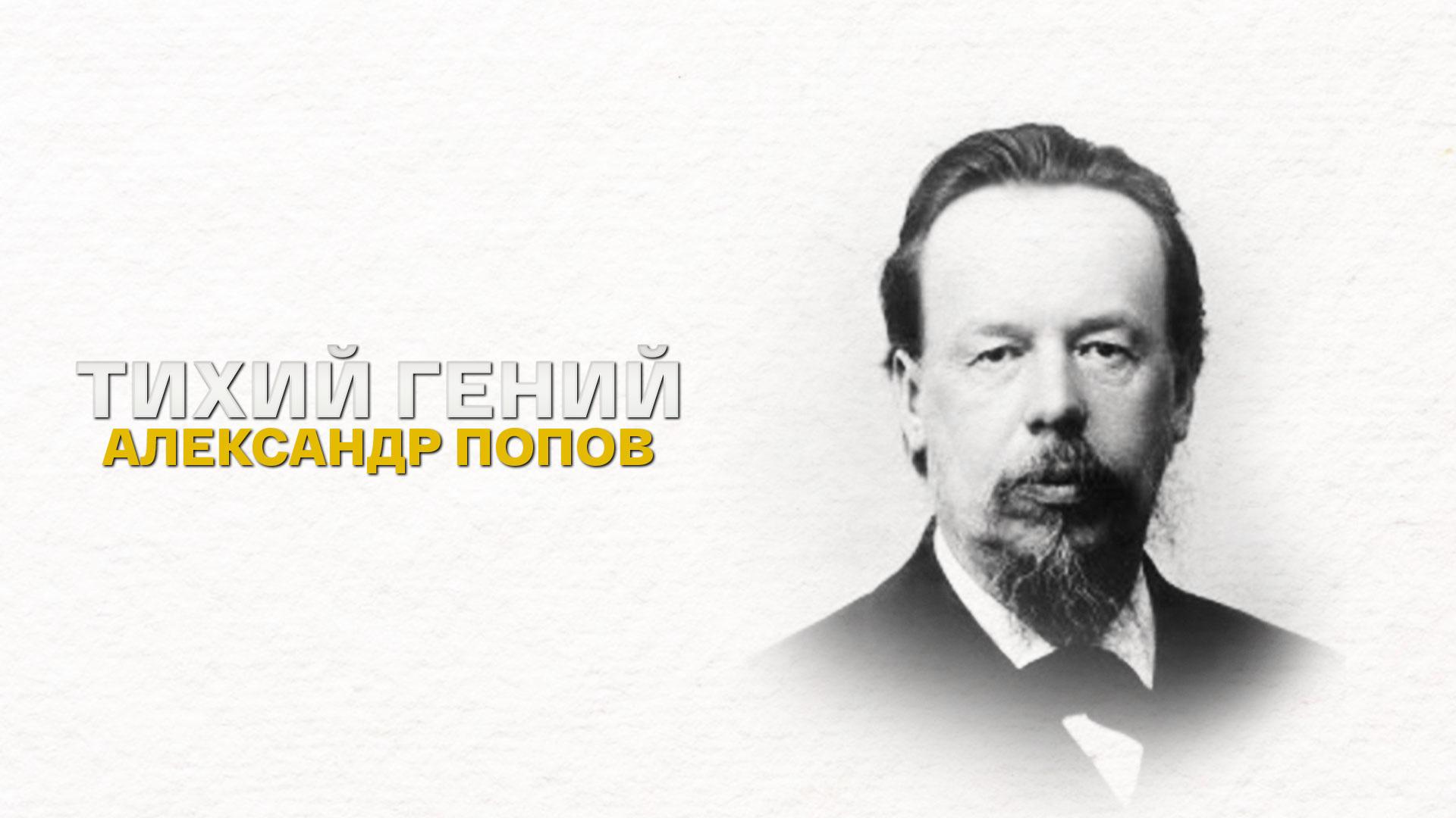Александр Попов. Тихий гений