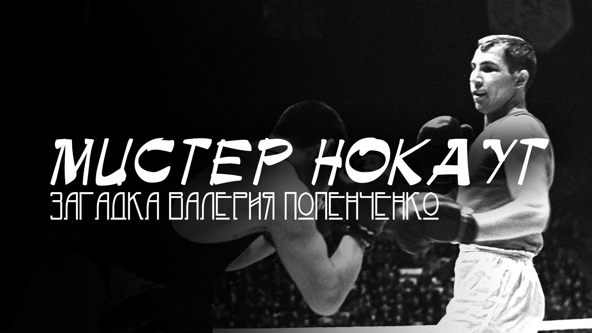 Мистер Нокаут. Загадка Валерия Попенченко