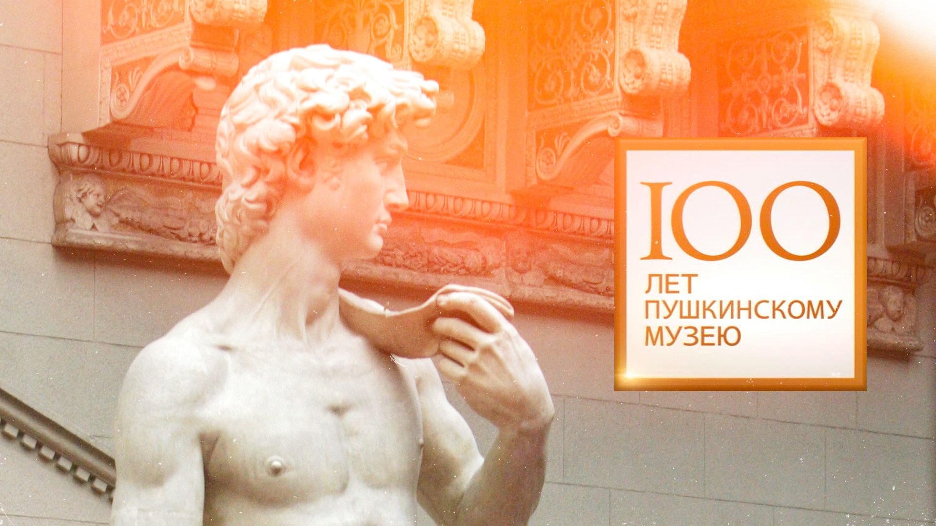 100 лет Пушкинскому музею