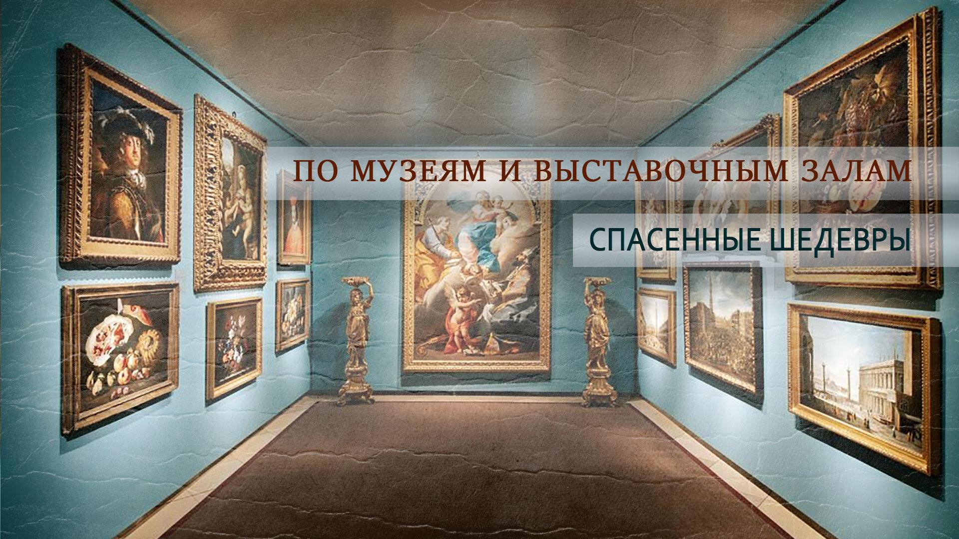 По музеям и выставочным залам. Спасенные шедевры