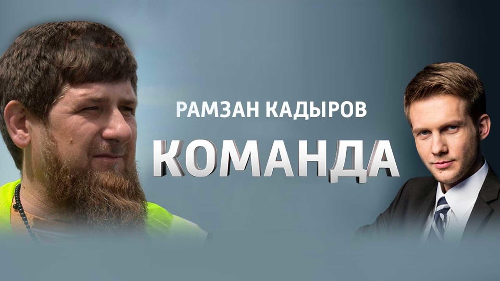 """""""Команда"""" с Рамзаном Кадыровым"""