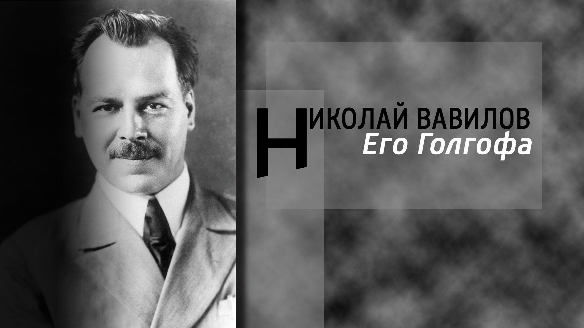 Его Голгофа. Николай Вавилов