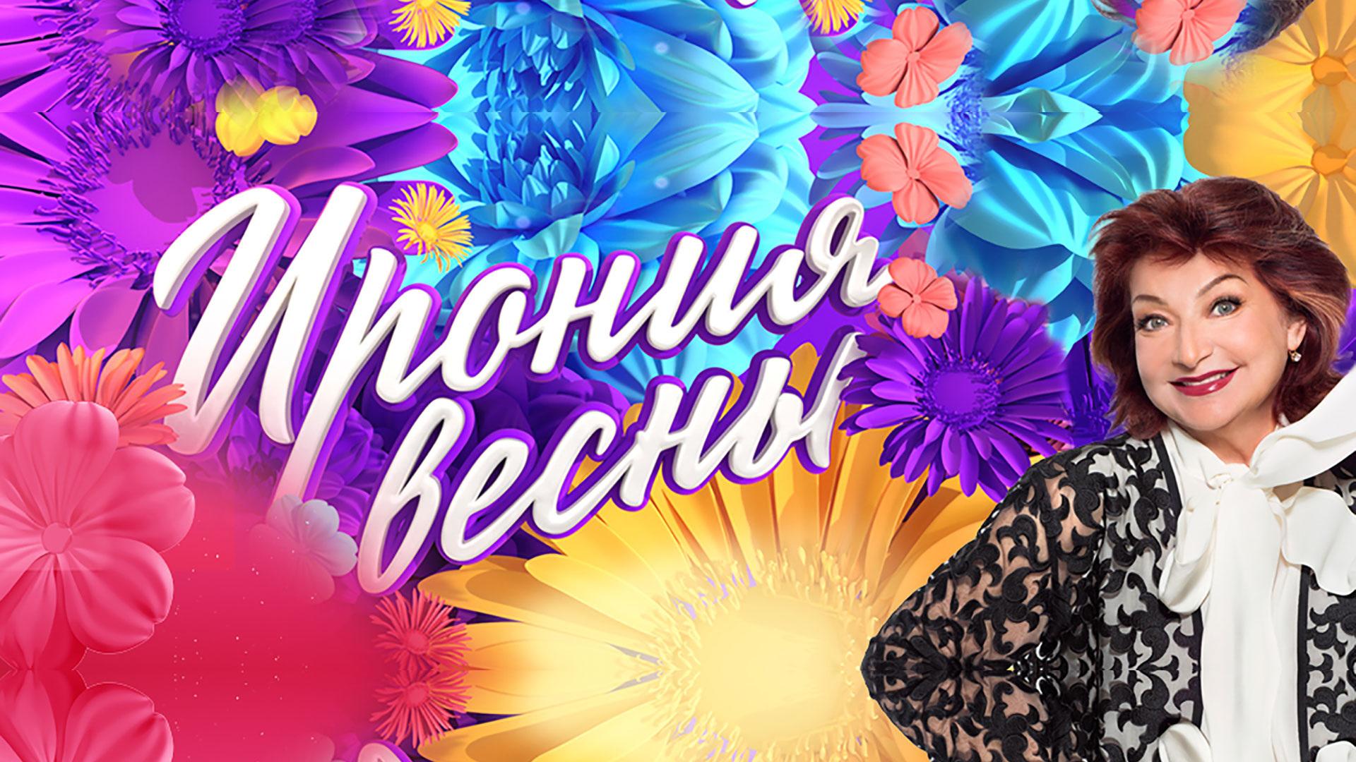 """Большой юмористический концерт """"Ирония весны"""""""