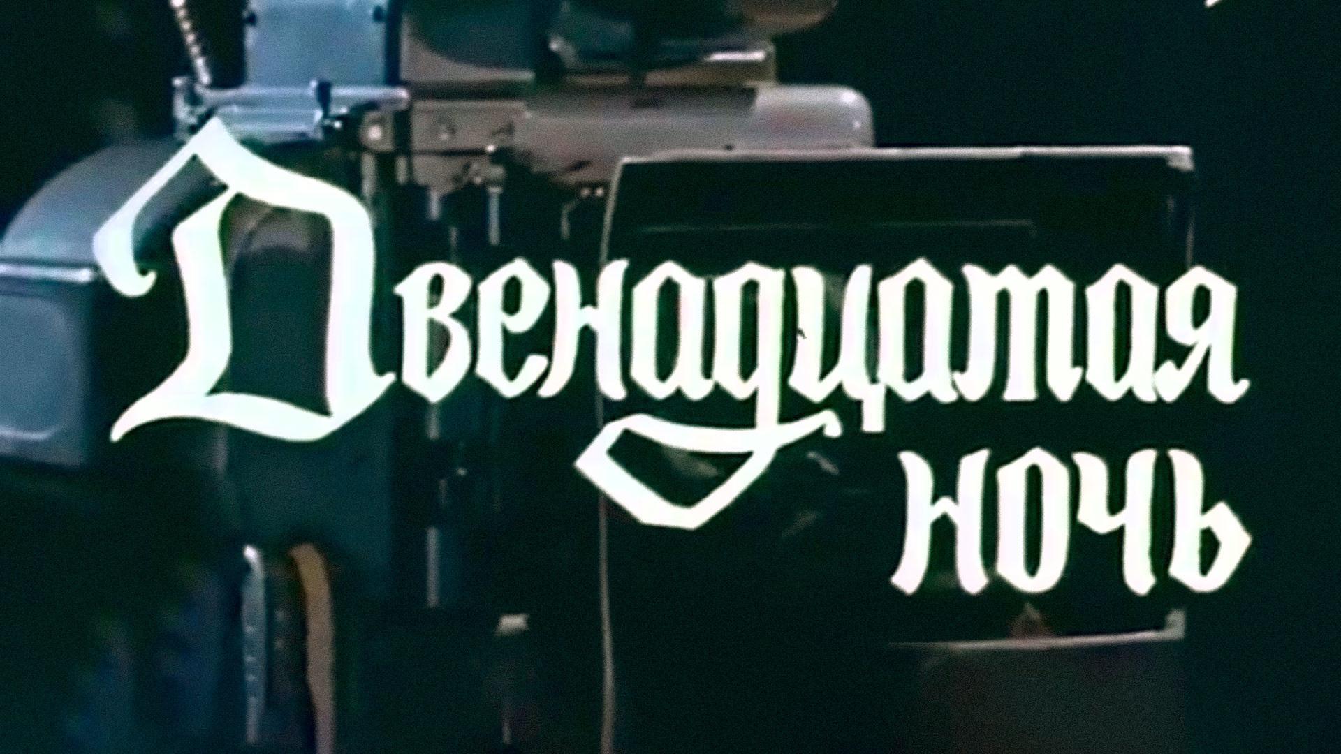 Двенадцатая ночь (1978)