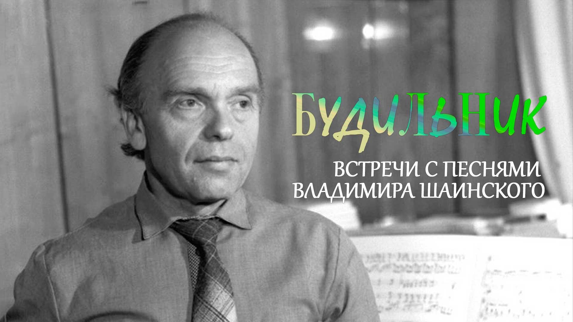 Будильник. Встречи с песнями Владимира Шаинского