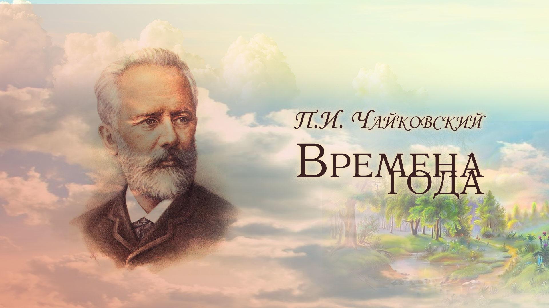 """П.И. Чайковский. """"Времена года"""""""