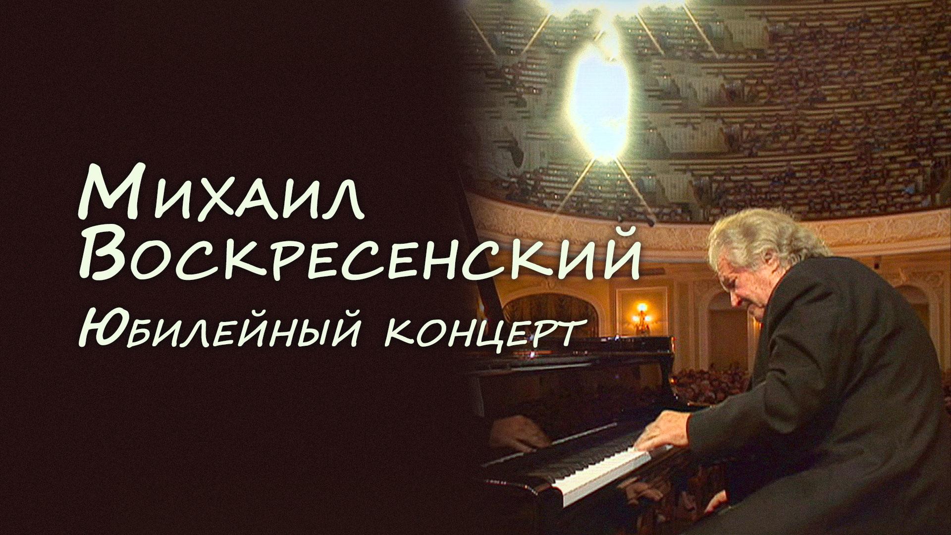 Михаил Воскресенский. Юбилейный концерт